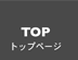 top/トップ